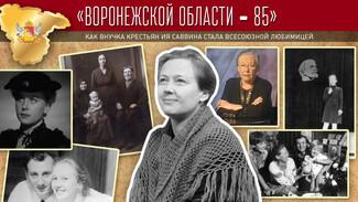 Проект «Воронежской области – 85». Как внучка крестьян Ия Саввина стала всесоюзной любимицей