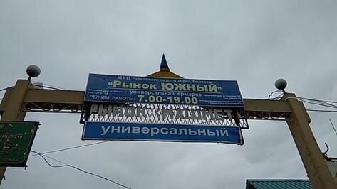 Контрольно-счетная палата Воронежа проверит рынок «Южный»