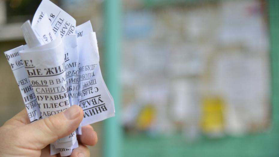Воронежские коммунальщики запустили телефонный ddos для борьбы с расклейщиками объявлений