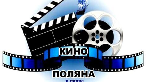 Уличный кинотеатр на Левом берегу Воронежа откроют в пятницу