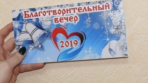 В Грибановке благотворительный вечер проведут 20 декабря
