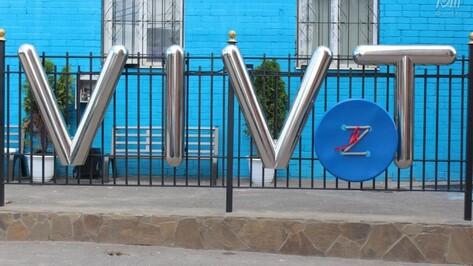 Воронежский институт высоких технологий подал в суд на студенческое СМИ