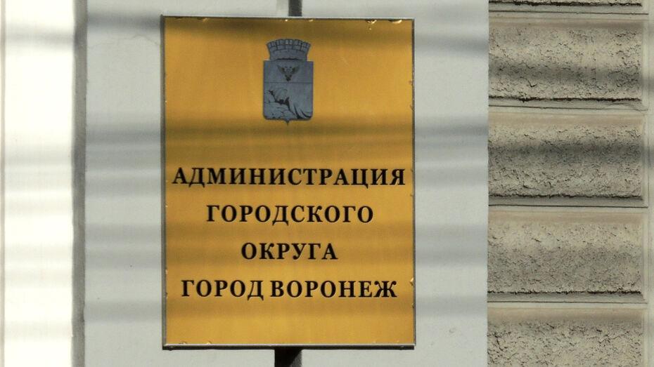 Мэрия Воронежа проведет общерегиональный день приема граждан 15 июня