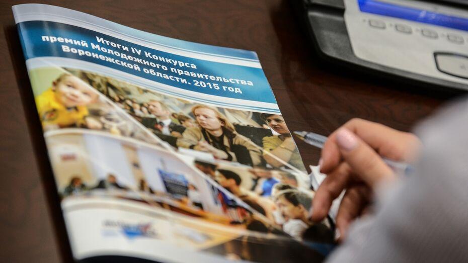 Молодежное правительство Воронежской области стало лучшим в России