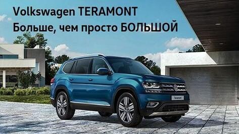 Volkswagen TERAMONT – только в сентябре с преимуществом 450 000 рублей по трейд ин