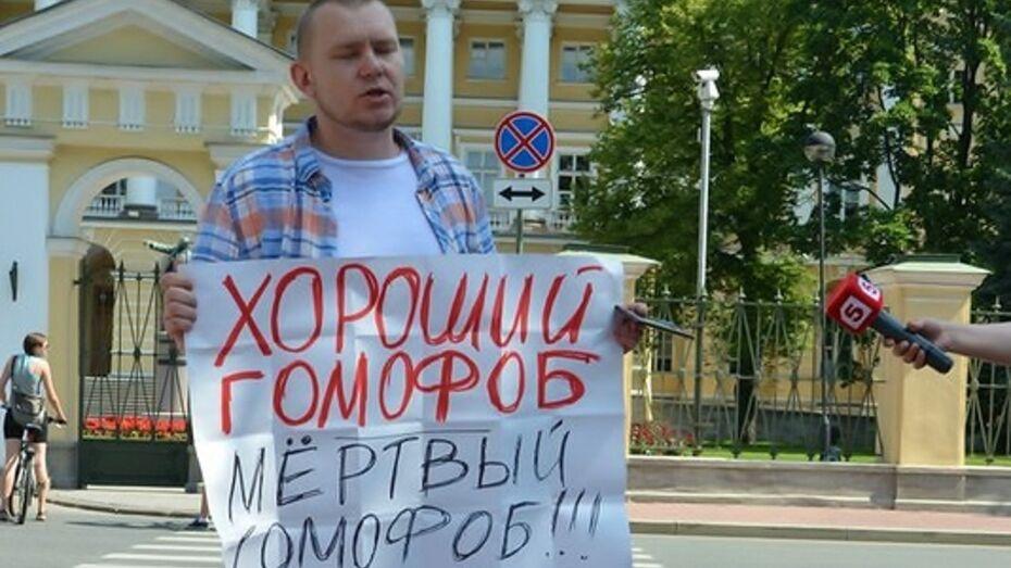 ЛГБТ-активисты испугались гомофобов, которые грозятся сорвать их пикет в центре Воронежа