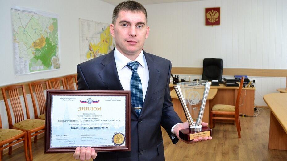 Мэр Грибановки стал призером всероссийского конкурса