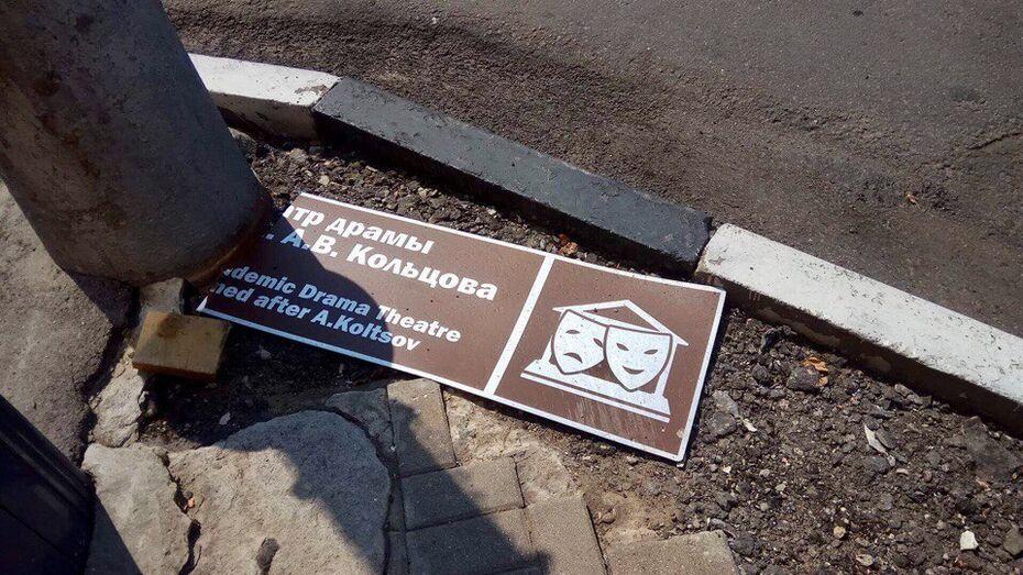 В Воронеже вандалы сломали 2 туристических указателя