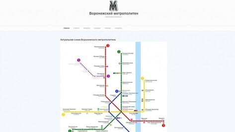 Неизвестные создали шуточный сайт воронежского метрополитена