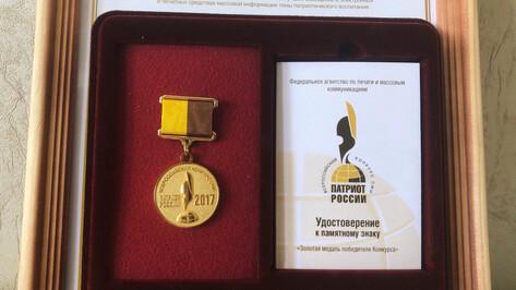 Журналисты РИА «Воронеж» стали лауреатами конкурса «Патриот России – 2018»