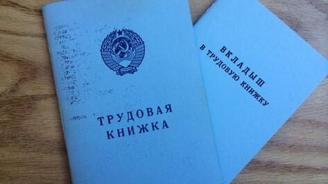 Число работающих жителей Воронежской области уменьшилось на 7,5 тыс за год