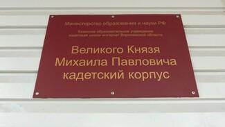 В суде для кадета-насильника из Воронежского корпуса попросили 7 лет колонии