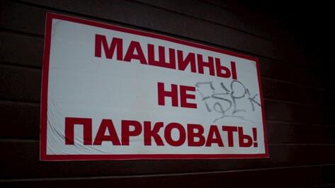 Воронежцам запретят на Пасху парковаться возле кладбищ
