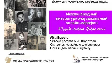 Воронежцев призвали присоединиться к литературно-музыкальному марафону