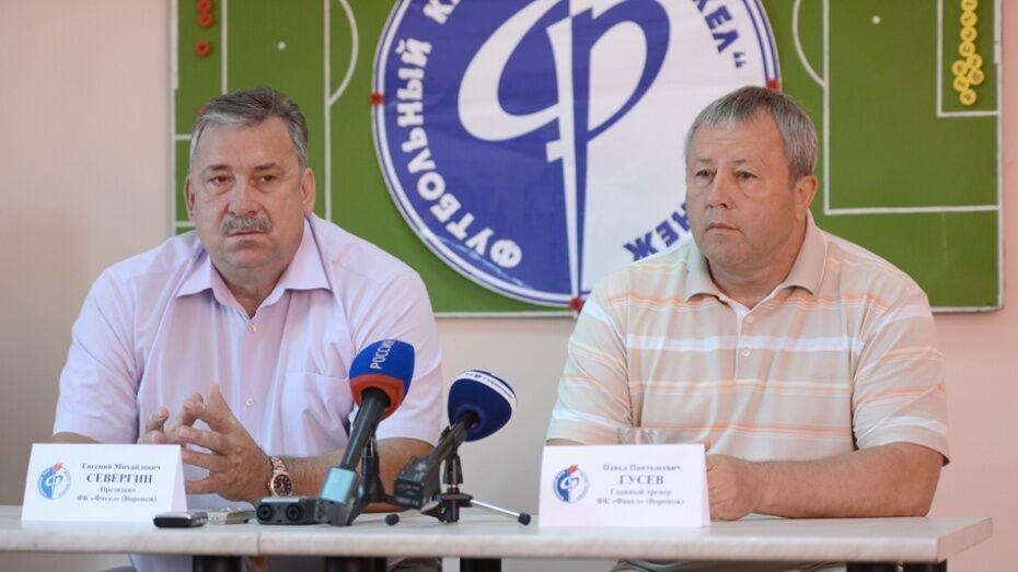Президент воронежского «Факела» поддержал тренера Павла Гусева