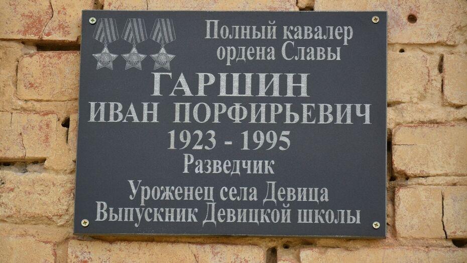 В острогожском селе Девица открыли мемориальную доску земляку-разведчику Ивану Гаршину