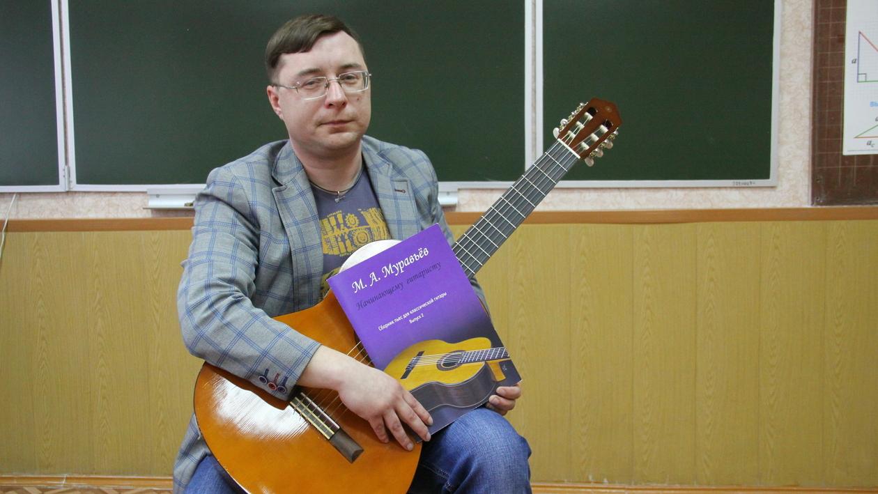 Основной инструмент. Зачем педагог из Воронежской области издает сборники пьес для гитары
