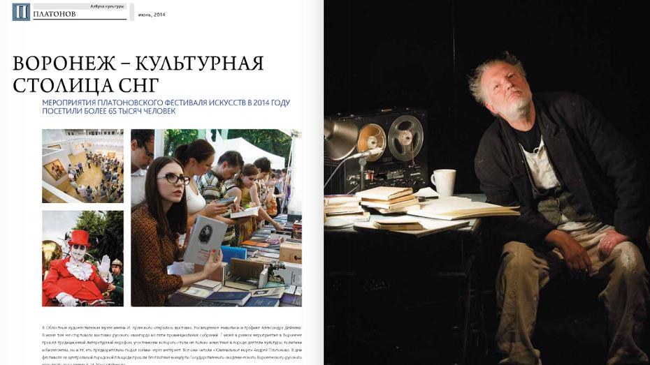 Воронежский Платоновфест попал в фотоальбом министерства культуры РФ
