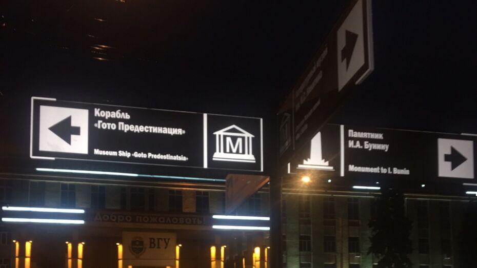 В Воронеже появятся 47 указателей на достопримечательности города