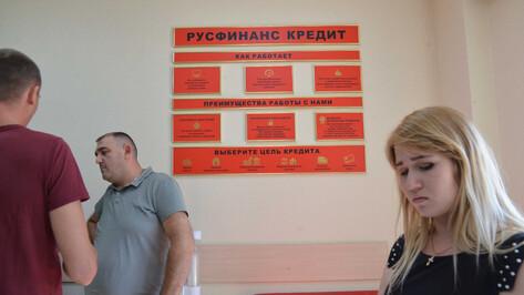 Воронежцы продолжают покупать анализ кредитной истории за 30 тыс рублей в надежде на заем