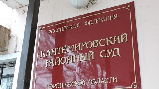 Обокравшую на 5,2 млн рублей строительно-монтажный трест в Кантемировке осудили условно