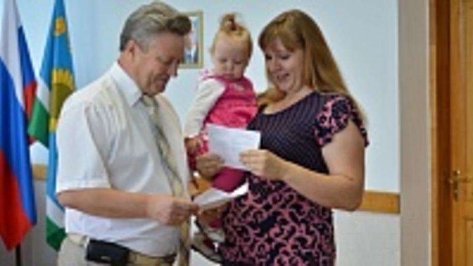 В Россоши сельские семьи получили сертификаты на приобретение жилья