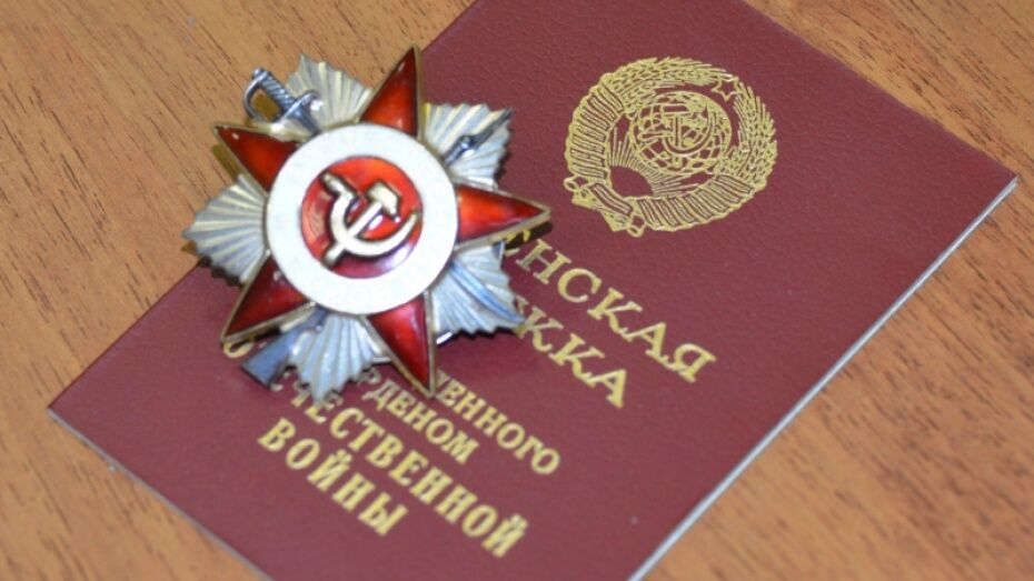 Воронежец попал под статью за покупку наград у дочери ветерана войны