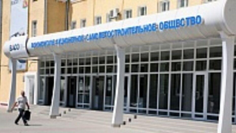 Воронежский авиазавод собирается взять кредит на сумму более 1,825 млрд рублей