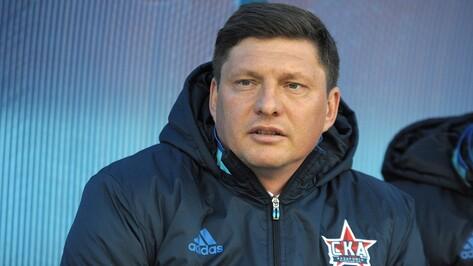 Главный тренер «СКА-Хабаровска»: «В Воронеже осталась частичка моего сердца»