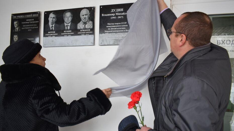 В Грибановском районе открыли мемориальную доску спортсмену-земляку Владимиру Дудину