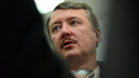 Экс-министр обороны ДНР Игорь Стрелков в Воронеже: «Война продлится долго»