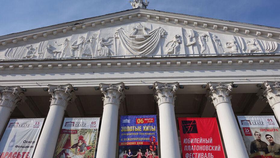 За концепцию лучшего фасада воронежского театра оперы и балета заплатят 600 тыс рублей