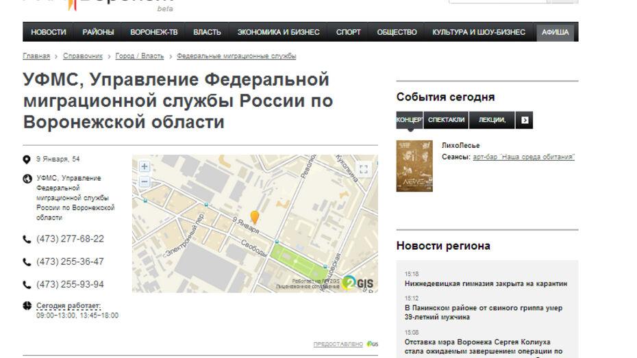 На портале РИА «Воронеж» открылся раздел «Справочник»