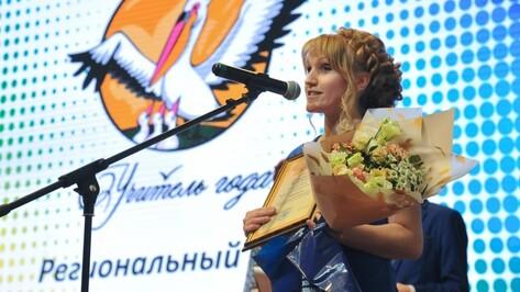 Воронежский педагог выбыла из конкурса «Учитель года России – 2018»