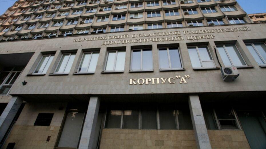 Воронежский областной диагностический центр займет 40 млн рублей у Сбербанка до 2020 года