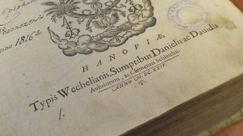 Воронежцам разрешили посмотреть редкие издания Библии из библиотеки ВГУ