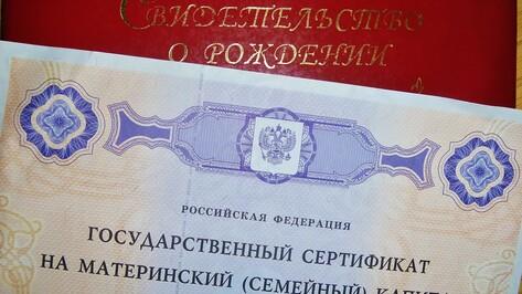 Жительница Грибановского района получила материнский капитал и пособия на нерожденного ребенка