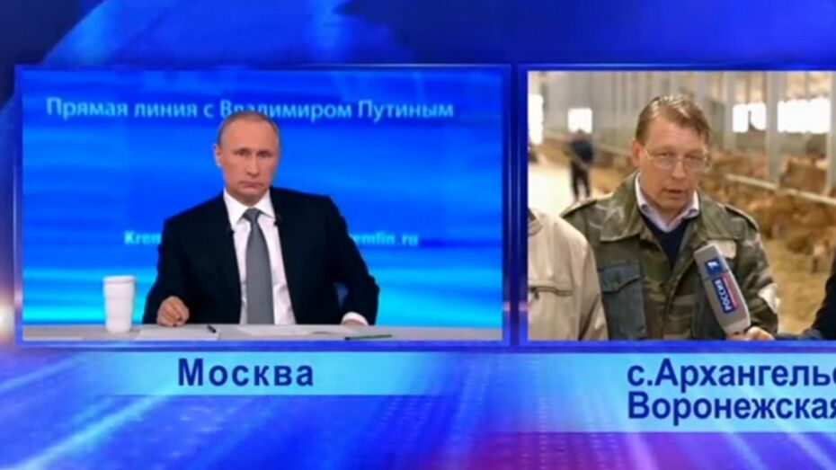 Ольховатский предприниматель задал вопрос Владимиру Путину