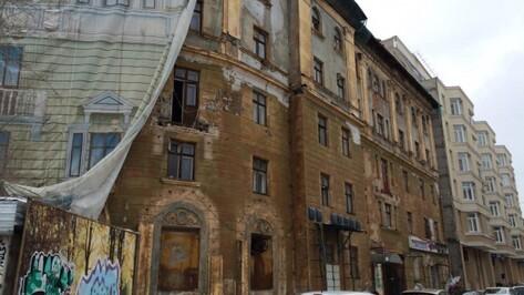 Аукцион по продаже аварийного дома на площади Ленина Воронежа признали несостоявшимся