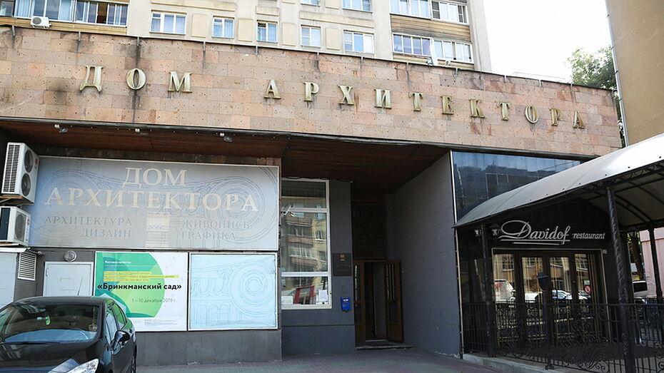 Дом архитектора в Воронеже обновят в 2020 году