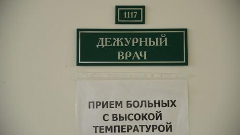 Количество заболевших гриппом и ОРВИ в Воронежской области выросло на 6,4%