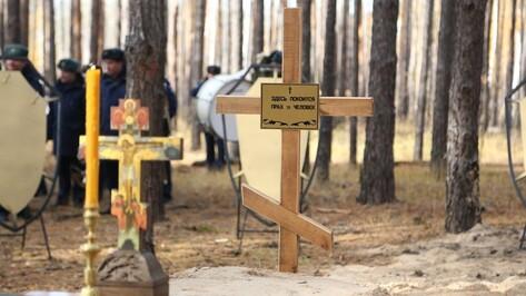 Воронежцы перезахоронили останки 107 жертв политических репрессий