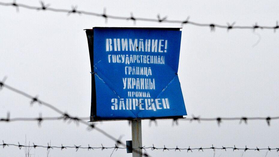 Украина запретила жителям Воронежской области пересекать границу без загранпаспорта