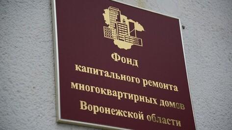 В Воронежской области жильцы 51 дома отказались от услуг Фонда капремонта