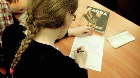 Воронежцы напишут «Диктант Победы»