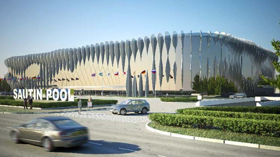 Центр водных видов спорта имени Дмитрия Саутина начнут строить уже в следующем году