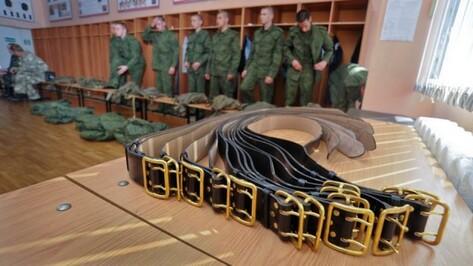 В Воронежской области 1440 юношей отправились в армию в осенний призыв