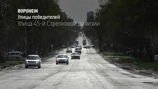 Воронеж. Улицы победителей.Улица 45-й Стрелковойдивизии