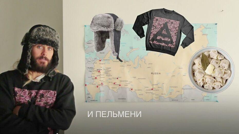 Джаред Лето приедет в Воронеж в шапке-ушанке и теплом свитере
