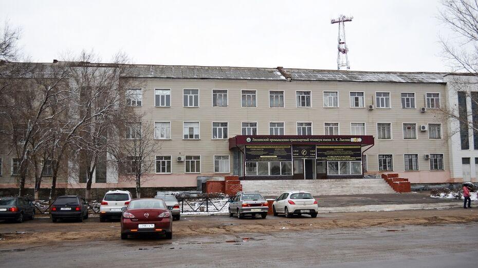 Лискинский промышленно-транспортный техникум получил аккредитацию областной ТПП